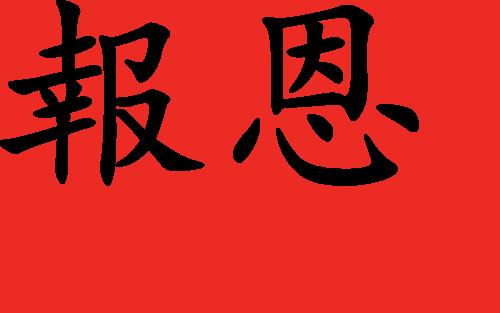 chinesesignforgratitudedebtofgratitude_5de7493c-649a-4735-a004-14f87fb9ddb2
